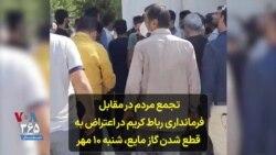 تجمع مردم در مقابل فرمانداری رباط کریم در اعتراض به قطع شدن گاز مایع - شنبه ۱۰ مهر