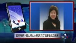 VOA连线:印度再拒中国人权人士签证,吕京花质疑北京施压