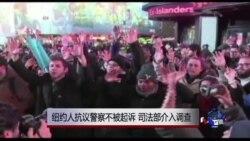 纽约人抗议警察不被起诉 司法部介入调查