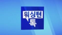 [워싱턴 톡] 미북대화 '중매' 나선 한국…미한연합훈련 전망