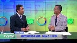 媒体观察:港教授纽时谈港独, 民运人士呛声