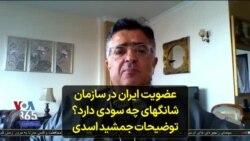 عضویت ایران در سازمان شانگهای چه سودی دارد؟ توضیحات جمشید اسدی
