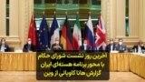 آخرین روز نشست شورای حکام با محور برنامه هستهای ایران؛ گزارش هانا کاویانی از وین