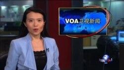 VOA卫视 (2016年3月22日 第二小时节目)