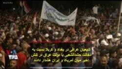 چرا معترضان عراقی نگران تنش بین آمریکا و ایران هستند
