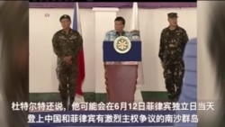 菲总统下令军队进驻南中国海有争议岛屿