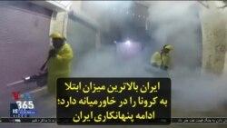 ایران بالاترین میزان ابتلا به کرونا را در خاورمیانه دارد؛ ادامه پنهانکاری ایران