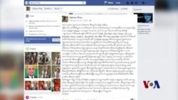 柬埔寨当局以川普为理由威胁媒体