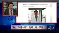 """焦点对话:法办""""私募一哥"""",剑指上海太子党?"""