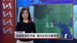 VOA连线:北京取缔艺术展,疑与女权主题有关