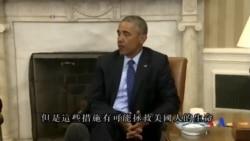 2016-01-05 美國之音視頻新聞: 奧巴馬總統將解釋新的槍控措施