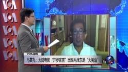 "VOA连线:马英九:大陆电影""开罗宣言""出现毛泽东是""大笑话"""
