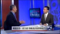 VOA卫视(2015年12月9日 第二小时节目 时事大家谈 完整版)