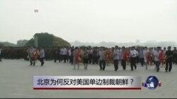 时事大家谈: 北京为何反对美国单边制裁朝鲜?