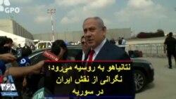 نتانیاهو به روسیه میرود؛ نگرانی از نقش ایران در سوریه