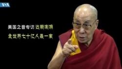 美国之音专访达赖喇嘛:全世界70亿人是一家