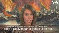 «Английский за минуту»: burning bridges