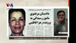 بخشی از صفحهآخر/ وقتی مرتضوی در ماجرای زهرا کاظمی خبر دروغ به رسانهها میداد