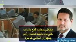 مایکل پریجنت: قطع اینترنت حتی مورد تایید حامیان رژیم جمهوری اسلامی هم نبود
