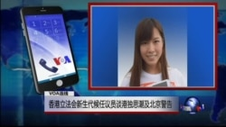 VOA连线:香港立法会新生代候任议员谈港独思潮及北京警告