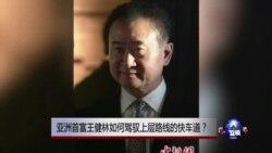 时事大家谈:亚洲首富王健林驾驭上层路线快车道?