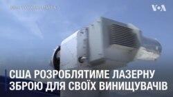 ВПС CША оснащать винищувачі високоенергетичними лазерами до 2021 року. Відео