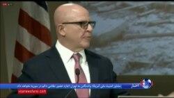 مشاور امنیت ملی کاخ سفید در موزه هولوکاست درباره نقش ایران در سوریه چه گفت