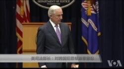 美司法部长:对跨国犯罪帮派零容忍