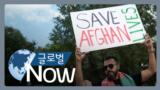 """[글로벌 나우] 아프간계 미국인들 """"탈레반 변하지 않아"""""""