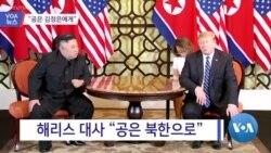 """[VOA 뉴스] """"공은 김정은에게""""…북러 회담 준비"""