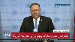 نسخه کامل کنفرانس خبری مایک پمپئو بعد از جلسه شورای امنیت درباره ایران