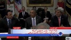 اوباما: جلوگیری از دستیابی ایران به سلاح اتمی بدون توسل به جنگ یک دستاورد عظیم است