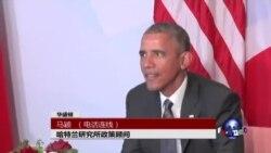 VOA连线:奥巴马总统再次出访非洲