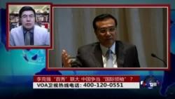 """时事大家谈:李克强""""首秀""""联大,中国争当""""国际领袖""""?"""
