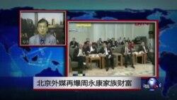 VOA连线:北京外媒再爆周永康家族财富
