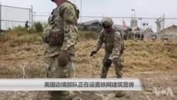美国边境部队正在设置铁网建筑营房