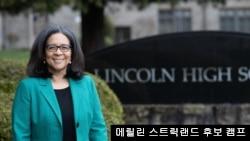 워싱턴 주 10선거구에 출마한 한국계 메릴린 스트릭랜드 민주당 후보. 사진=Marilyn Strickland for Congress.