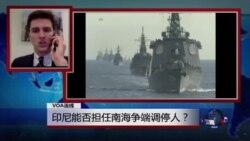 VOA连线:印尼能否担任南中国海争端调停人?