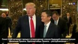 Новости США за 60 секунд. 9 января 2017 года