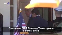 Новости США за 60 секунд. 17 октября 2017 года