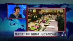 焦点对话: APEC首脑互动,习近平的软与硬