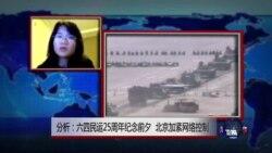 VOA连线:网民向南夫遭当局刑拘;六四民运25周年纪念前夕 北京加紧网络控制