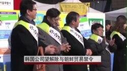 韩国公司望解除与朝鲜贸易禁令
