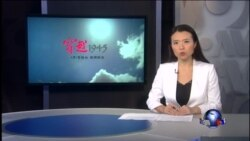 VOA卫视(2015年8月30日 第一小时节目)