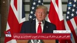 نسخه کامل کنفرانس خبری پرزیدنت ترامپ و ترزا می