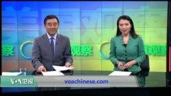 VOA卫视( 2016年10月18日 美国观察)