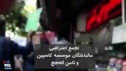 مالباختگان موسسه کاسپین و ثامن الحجج تجمع اعتراضی برگزار کردند