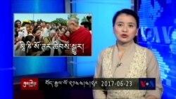 Kunleng News Jun 23, 2017