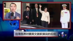 VOA连线:台湾各界对蔡英文就职演说的反响