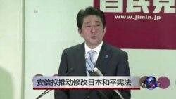 安倍拟推动修改日本和平宪法